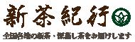 新茶通販「新茶紀行」全国各地の新茶をお届けします。