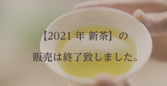 2021年新茶の販売は終了致しました
